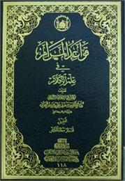 قواعد المرام في علم الكلام by البحراني, كمال الدين, ميثم, الشيخ