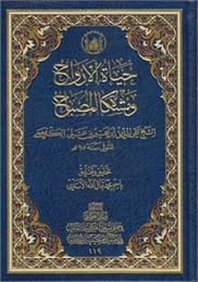 حياة الارواح ومشكاة المصباح by الكفعمي, تقي الدين, ابراهيم, الشيخ