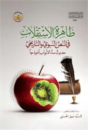 ظاهرة الاستقلاب في النص النبوي والتاريخي... by الحسني, نبيل, السيد