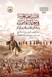 الإستراتيجية الحربية في معركة عاشوراء : ... by الحسني, نبيل, السيد