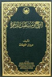 النبي صلى الله عليه وآله وسلم ومستقبل ال... by خليفات, مروان