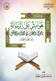 هوامش على رسالة: القول الفصل في الآل وال... by الفهد, عبد الله