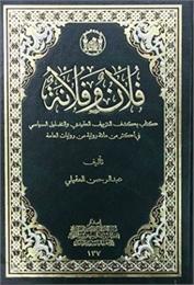 فلان وفلانة : كتاب يكشف التزييف والتضليل... by العقيلي, عبد الرحمن