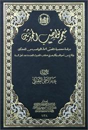 معجم نواصب المحدثين : دراسة معجمية تتقصّ... by العقيلي, عبد الرحمن