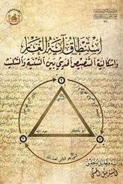 استنطاق آية الغار واشكالية التنصيص الحدي... by الحسني, نبيل, السيد