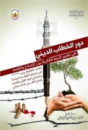 دور الخطاب الديني في تغيير البنية الفكري... by الحسني, نبيل, السيد
