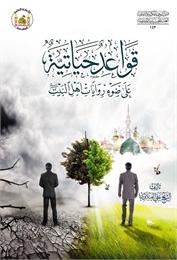قواعد حياتية على ضوء روايات أهل البيت عل... by الفتلاوي, علي, الشيخ