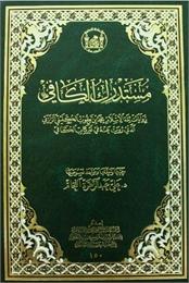 مستدرك الكافي  : روايات ثقة الاسلام محمد... by الفحام, علي, Dr.