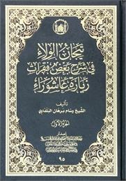 تيجان الولاء في شرح بعض فقرات زيارة عاشو... by البلداوي, وسام, الشيخ