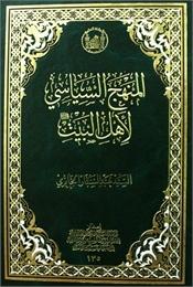 المنهج السياسي لأهل البيت عليهم السلام by الجابري, عبد الستار, السيد