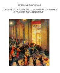 Ιταλικός Και Ρωσικός Λογοτεχνικός Φουτου... by Αλεξανδριδησ, Χριστοσ