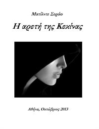 Η αρετή της Κεκίνας by Σεράο, Ματίλντε, Mrs.