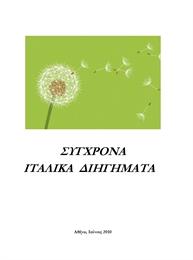 ΣΥΓΧΡΟΝΑ ΙΤΑΛΙΚΑ ΔΙΗΓΗΜΑΤΑ by ΑΛΕΞΑΝΔΡΙΔΗΣ, ΧΡΙΣΤΟΣ