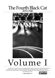 The Fourth Black Cat - 第四の黒猫 : Poetry, s... Volume 1 by Media, Who, Leo, Sir.