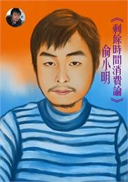 剩餘時間消費論 : 剩餘時間消費論 by xiaoming, 俞小明, 俞小明