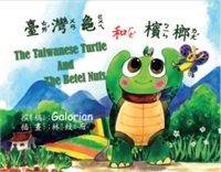 台湾龟和槟榔- The Taiwanese Turtle and the Bet... by Creations, Galorian