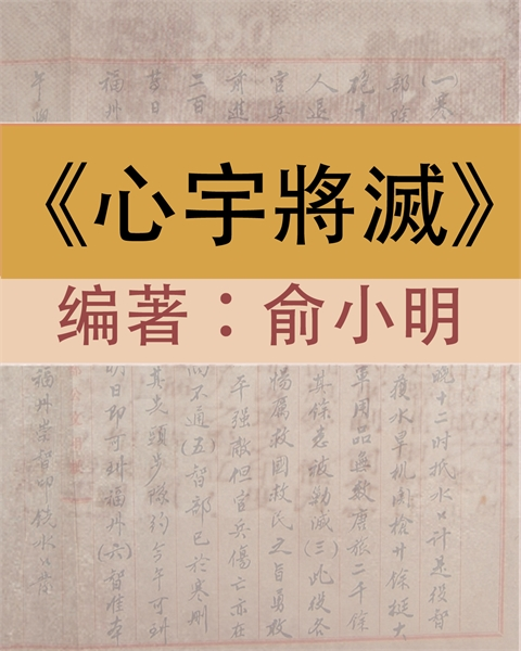 心宇将灭万事休 : 心宇将灭万事休, Volume 1 by yuxiaoming, 俞小明, 俞小明