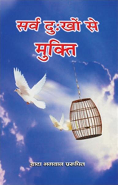 Sarva Dukho Se Mukti (In Hindi) by Bhagwan, Dada