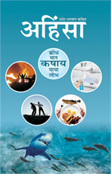Non-Violence (In Hindi) by Bhagwan, Dada