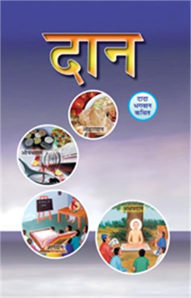 Noble Use of Money (In Hindi) by Bhagwan, Dada