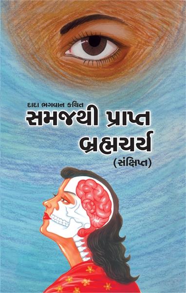 Brahmacharya (Abr.) (In Gujarati) by Bhagwan, Dada