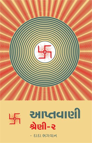 Aptavani-2: What is Spirituality? (In Gu... by Bhagwan, Dada