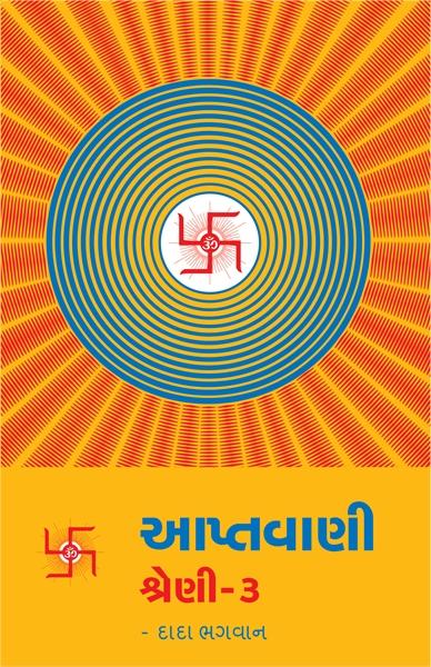 Aptavani-03 (In Gujarati) by Bhagwan, Dada