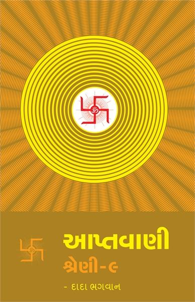Aptavani-9 (In Gujarati) by Bhagwan, Dada