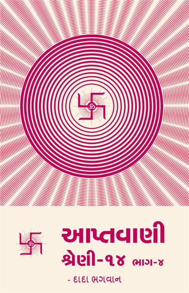 Aptavani-14 Part-4 (In Gujarati) by Bhagwan, Dada