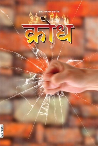 Anger (In Marathi) by Bhagwan, Dada