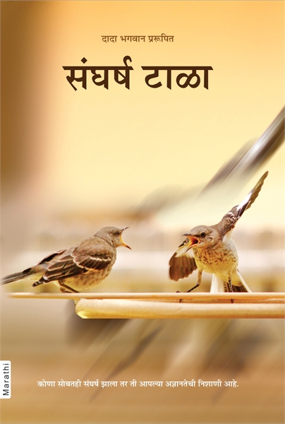 Avoid Clashes (In Marathi) by Bhagwan, Dada