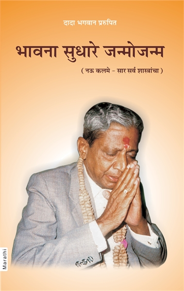 The Essence of All Religion (In Marathi) by Bhagwan, Dada
