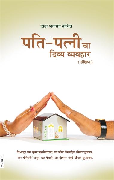 Harmony in Marriage (In Marathi) by Bhagwan, Dada