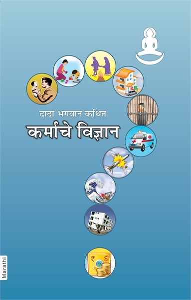 The Science of Karma (In Marathi) by Bhagwan, Dada