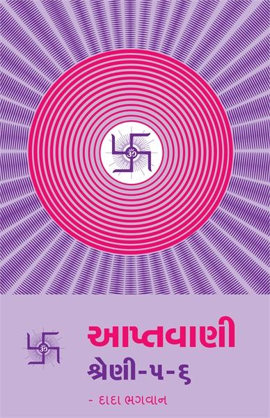 Aptavani 05 & 06 (In Gujarati) by Bhagwan, Dada