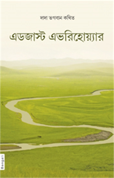 Adjust Everywhere (In Bengali) by Bhagwan, Dada