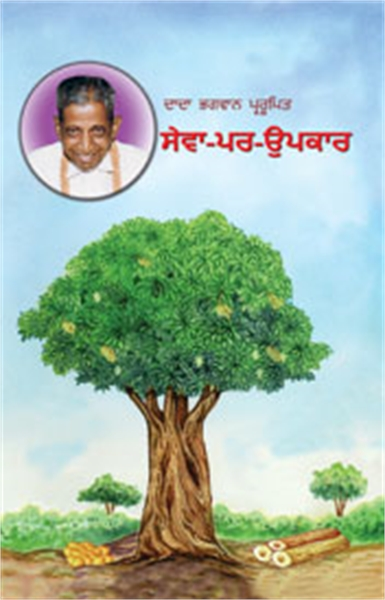 Right Understanding to Help Others (In P... by Bhagwan, Dada
