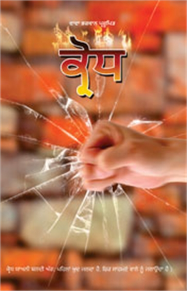 Anger (In Punjabi) by Bhagwan, Dada