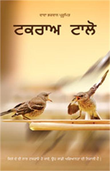 Avoid Clashes(In Punjabi) by Bhagwan, Dada