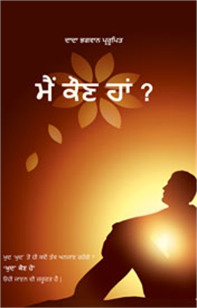 Who am I (In Punjabi) by Bhagwan, Dada