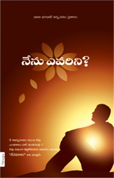 Who Am I? (In Telugu) by Bhagwan, Dada