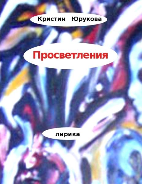 Просветления by Yurukova, Kristin, Stoyanova, Mrs.
