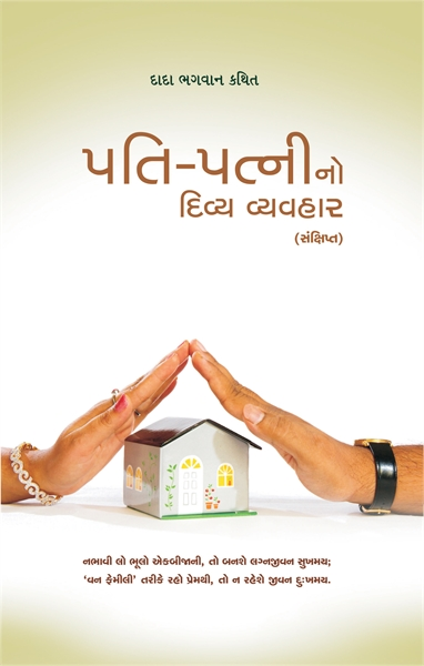Harmony in Marriage: Happy Married Life ... by Bhagwan, Dada