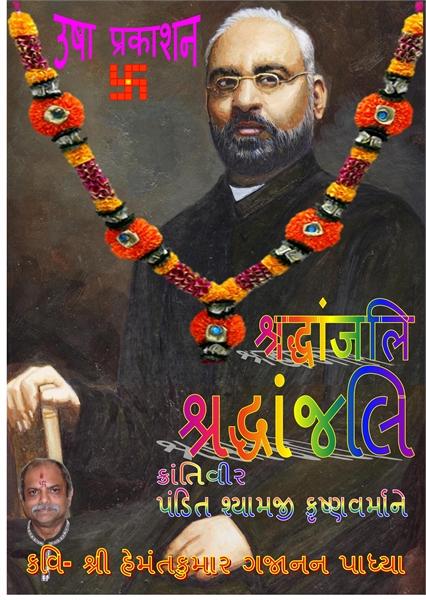 Shraddhanjali : શ્રદ્ધાંજલિ : પંડિત શ્યા... by Padhya, Hemantkumar , Gajanan