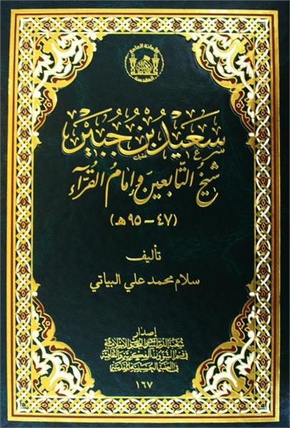 سعيد بن جبير   : شيخ التابعين وإمام القر... by البياتي, سلام, محمد علي