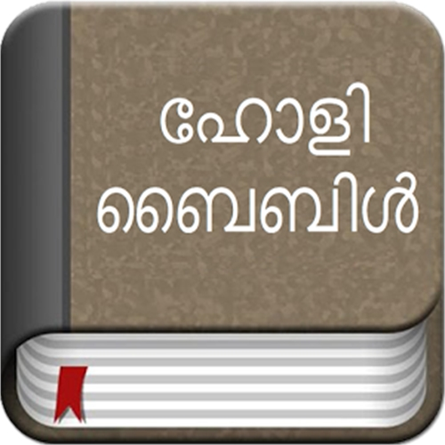 Malayalam Bible : Gospel According To Lu... Volume 1 by Assembly, Yahuwahns, Kahal