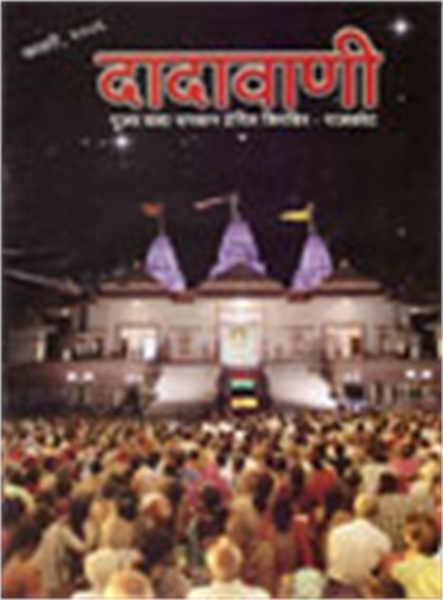 The Goal Of Human Life (Hindi Dadavani F... by Bhagwan, Dada
