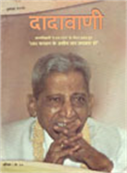 Impediments in the path of liberation (H... by Bhagwan, Dada