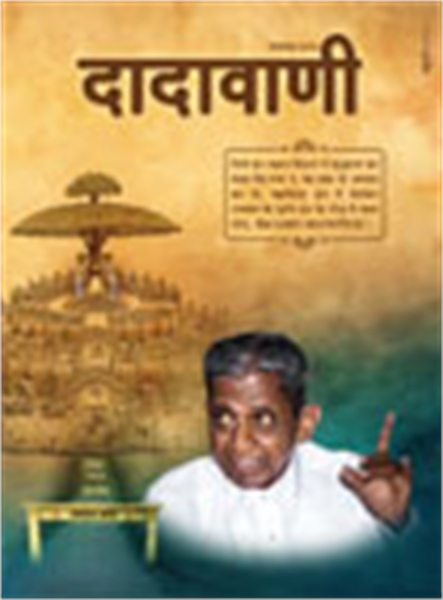 Akram Vignan: One More Life Before Moksh... by Bhagwan, Dada