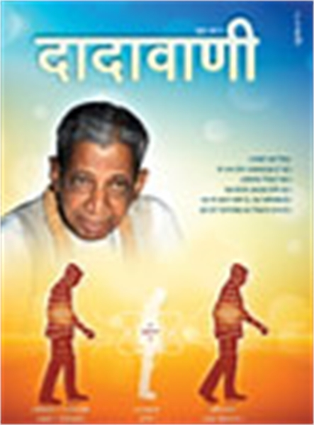 See charitra moha as separate (Hindi Dad... by Bhagwan, Dada